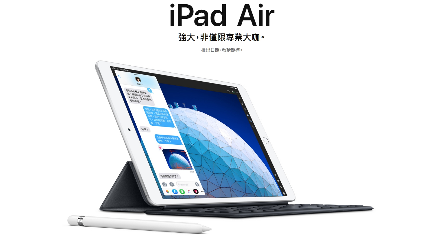 iPad Air 搭配聰穎鍵盤