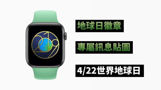 世界地球日 地球日獎章