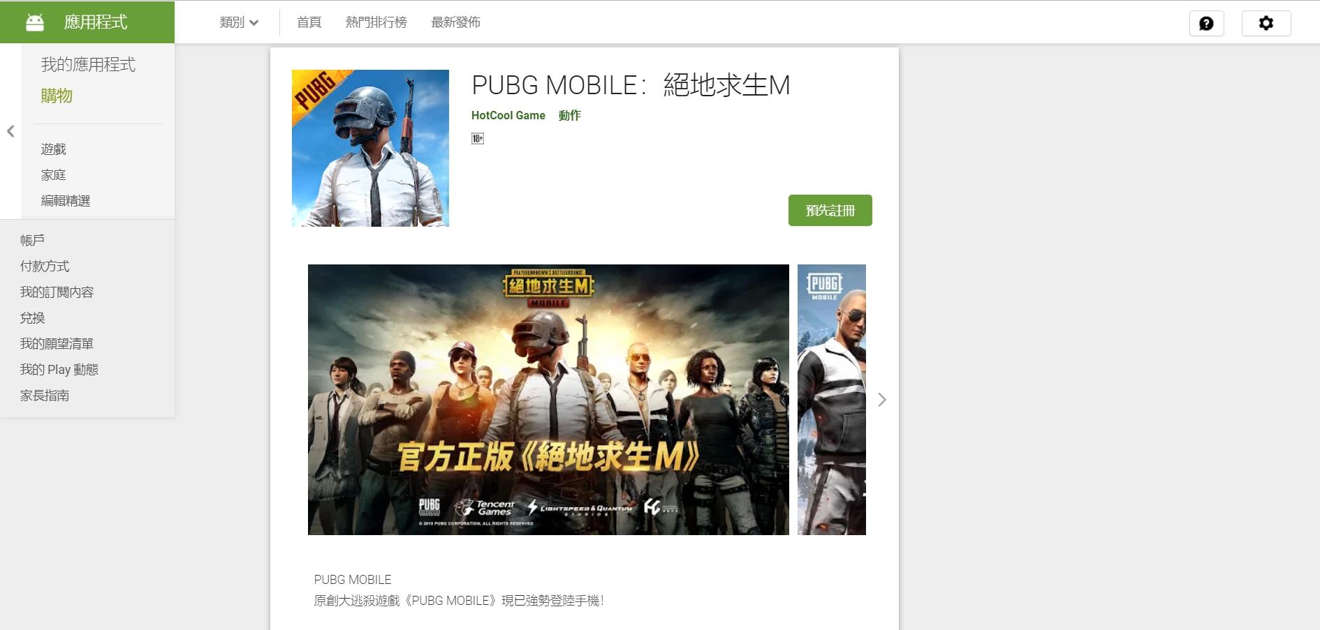 PUBG MOBILE蘋果 iOS 下載
