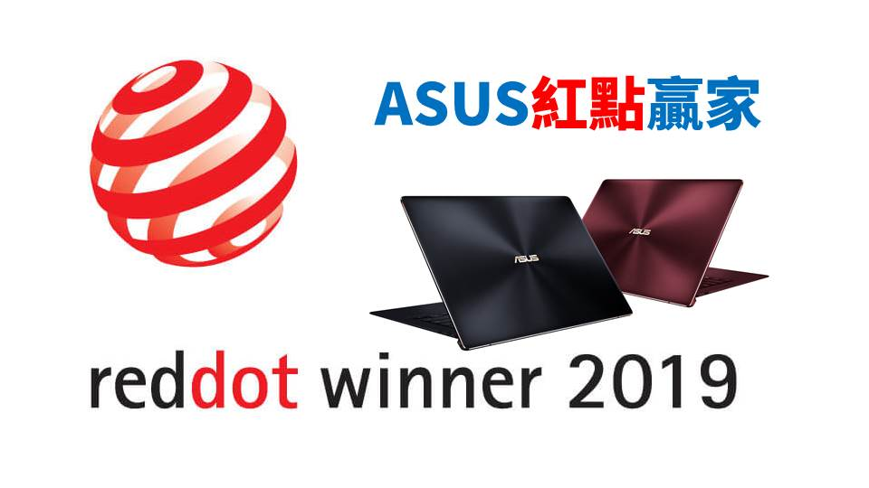 2019 Red dot 德國紅點設計大獎 ASUS 華碩獲頒21項