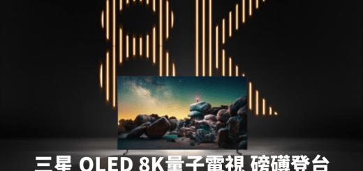 2019 Samsung QLED 8K量子電視