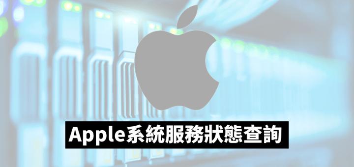 Apple 系統狀態