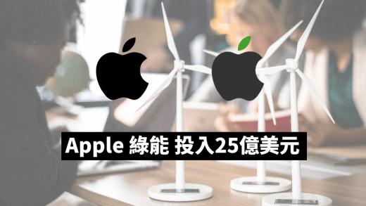 Apple 綠能