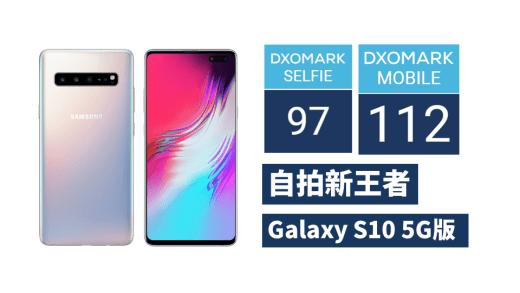 Galaxy S10 5G DxO