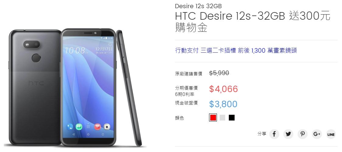 HTC Desire 12s-32GB