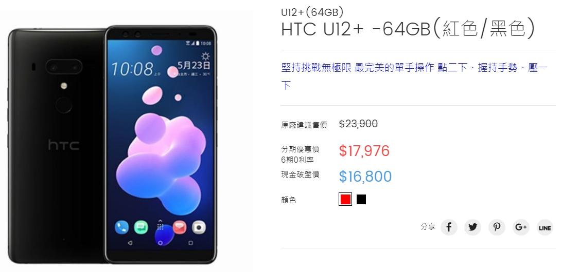 HTC U12 + -64GB
