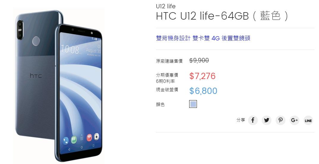 HTC U12續航-64GB