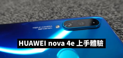 HUAWEI nova 4e 上手體驗