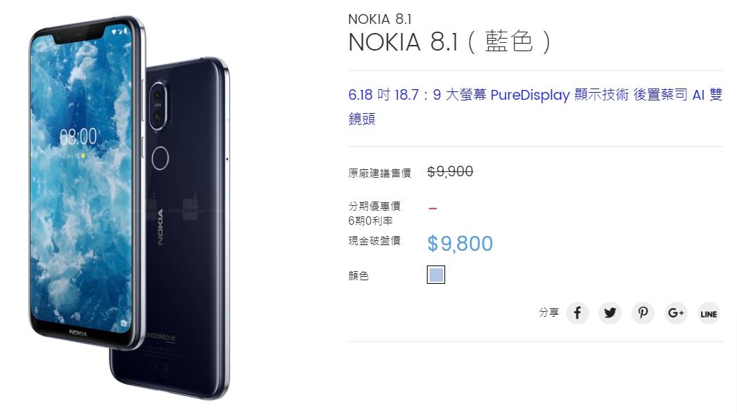 NOKIA 8.1(藍色)