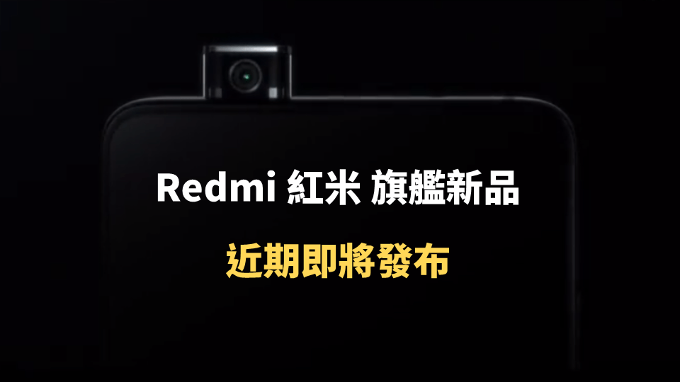 Redmi 旗艦新品