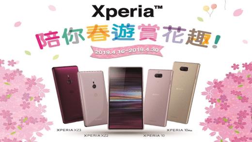 Sony Mobile 春季優惠