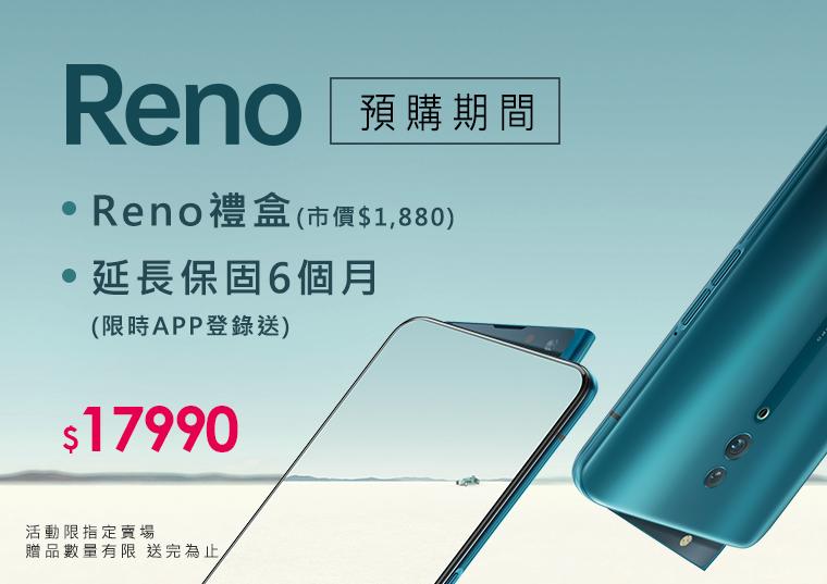OPPO Reno 標準版 預購活動