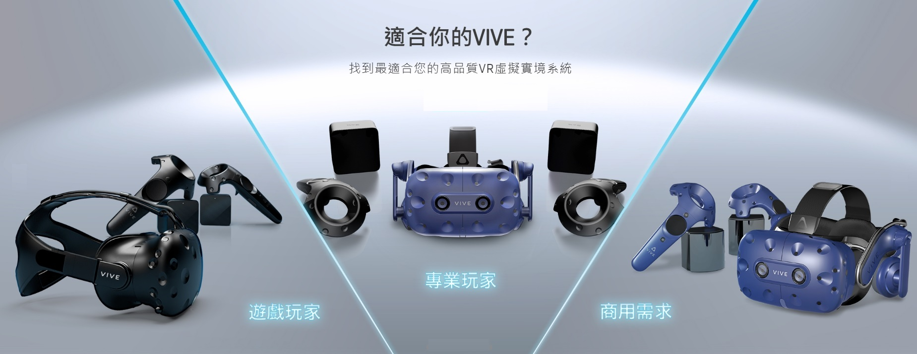 2019 HTC VIVE VR