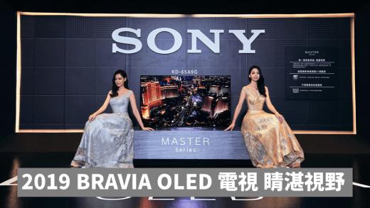 2019 Sony BRAVIA OLED A9G 旗艦 睛湛視野