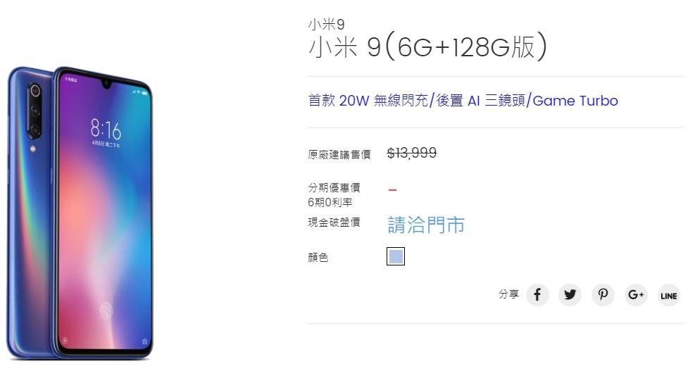小米 9(6G+128G版)