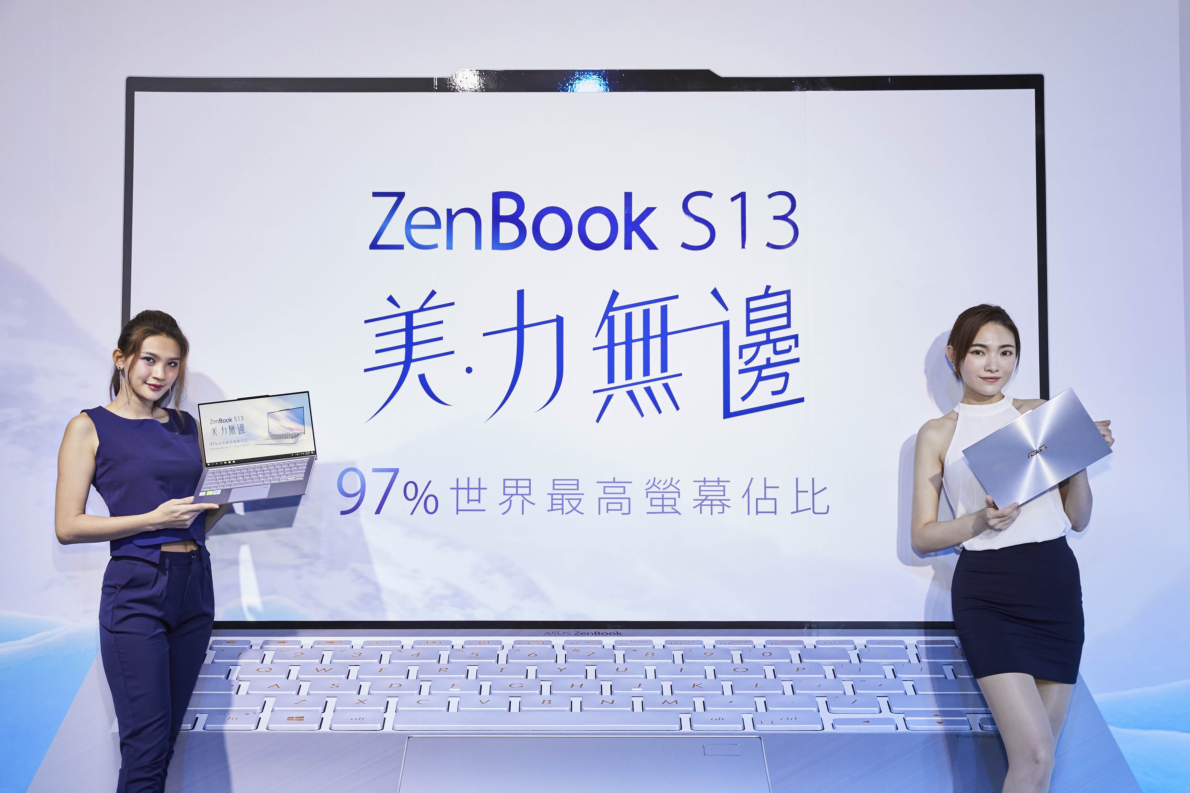 ASUS ZenBook S13僅12.9mm、1.1kg,讓使用者攜帶輕鬆便利。