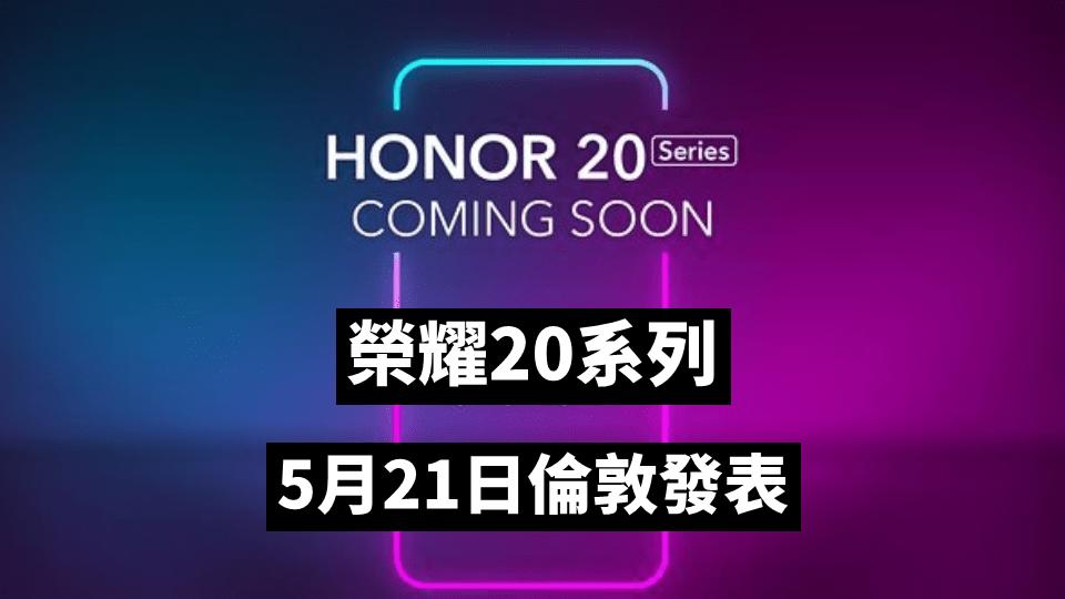 HONOR 20 榮耀20 系列