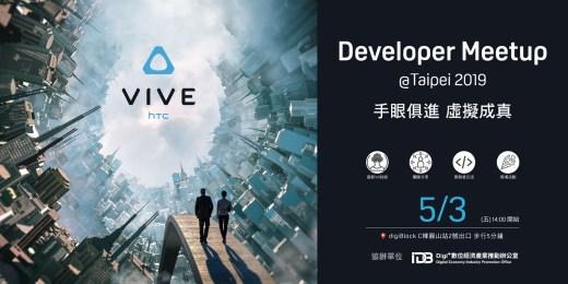 2019 HTC VIVE VR開發者大會5/3即將登場