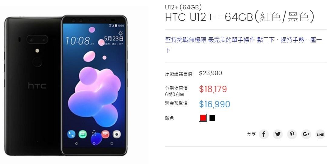 HTC-U12-64GB