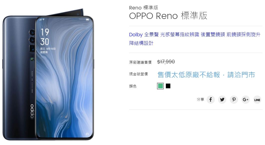 OPPO Reno 標準版