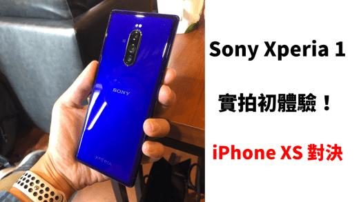 Sony Xperia 1 實拍初體驗! 直接叫板 iPhone XS 直出對決!