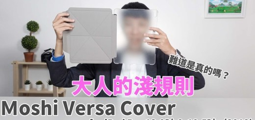 Moshi VersaCover 守護iPad與地球的保護殼!