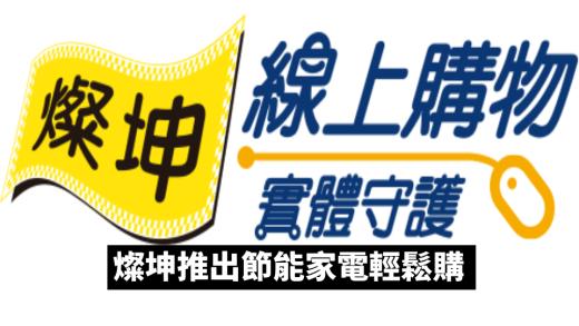 貨物稅條例15日上路 燦坤推出節能家電輕鬆購
