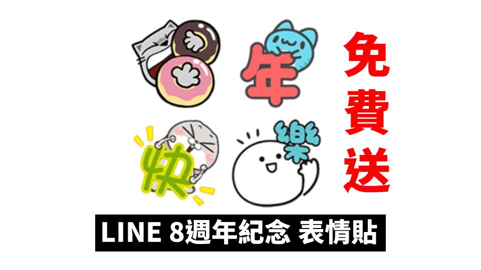 LINE 8週年 紀念表情貼 免費送!