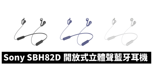 Sony SBH82D 全新開放式立體聲藍牙耳機 正式上市