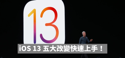 iOS 13 五大改變快速上手!深色模式省電更有感!