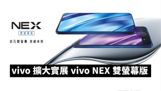 vivo 提升體驗 擴大實展 vivo NEX 雙螢幕版
