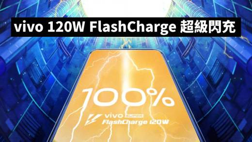 vivo 120W FlashCharge 超級閃充