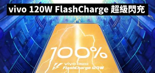 vivo 120W FlashCharge 超級閃充