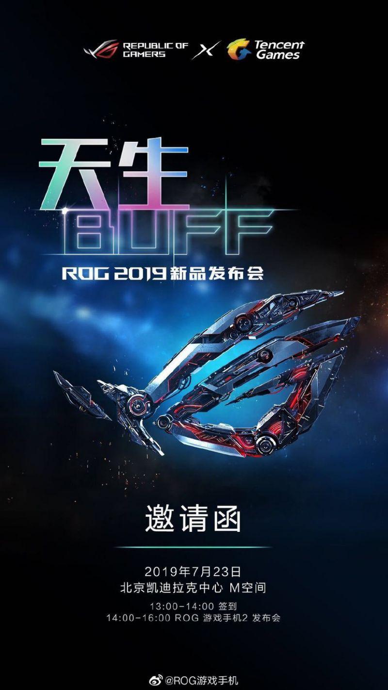 ROG Phone II 邀請函