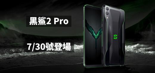 黑鯊2 Pro 7/30號登場!