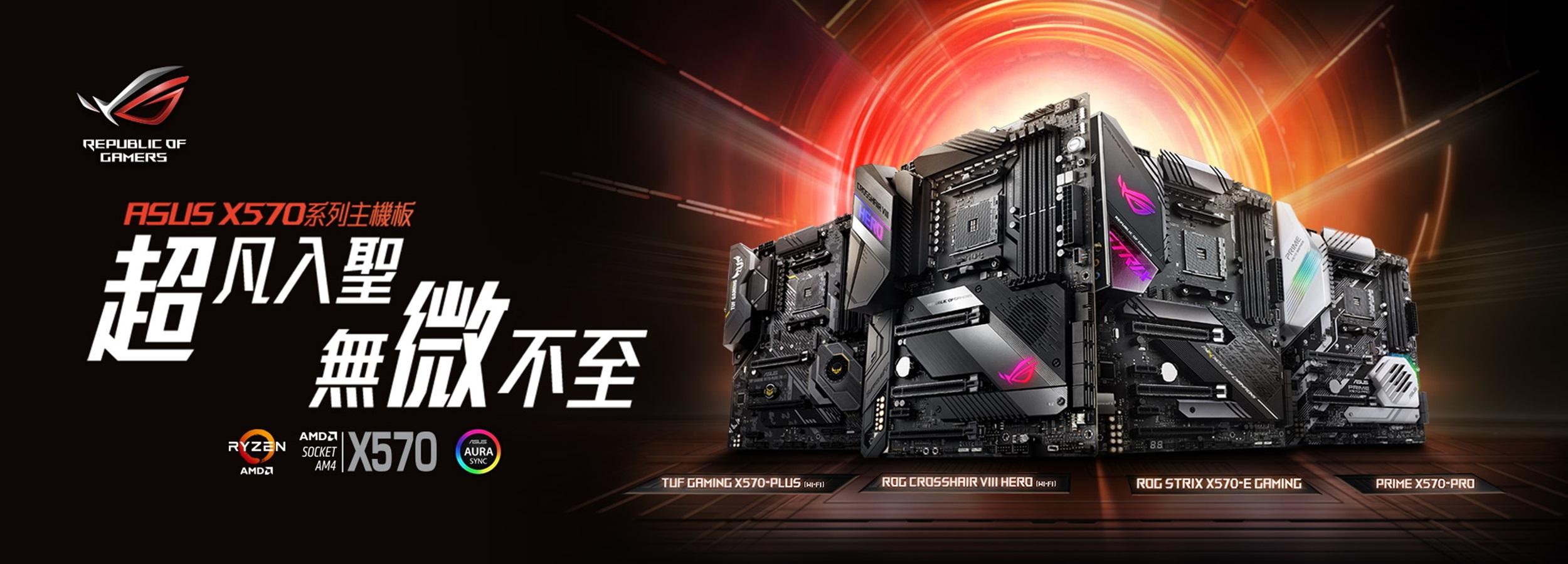AMD X570系列主機板陣容堅強,從外型尺寸、功能到價格區間均一應俱全,提供玩家們隨心所欲任意選搭