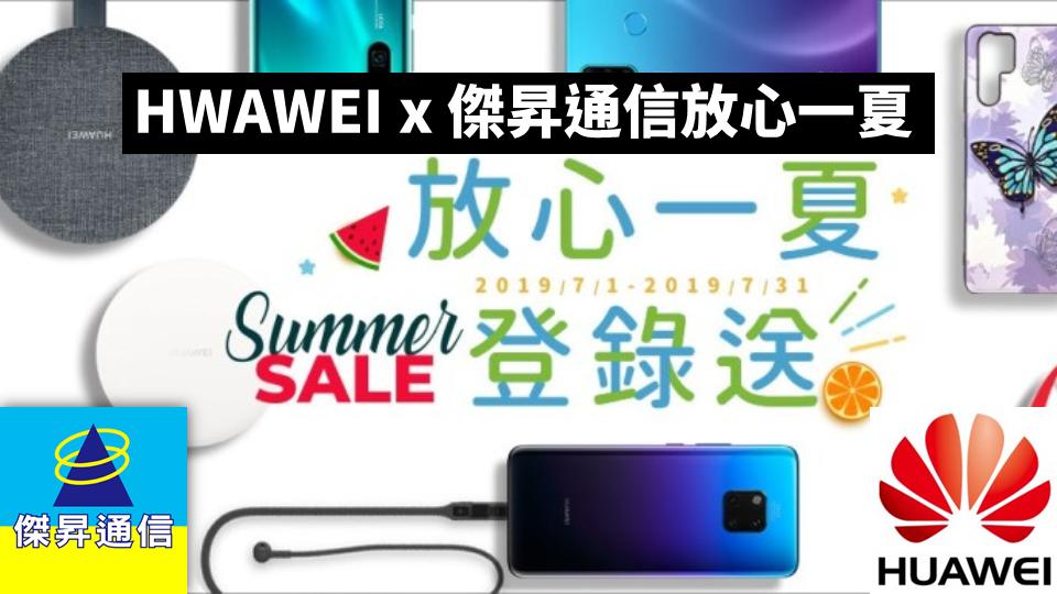 HWAWEI x 傑昇通信放心一夏