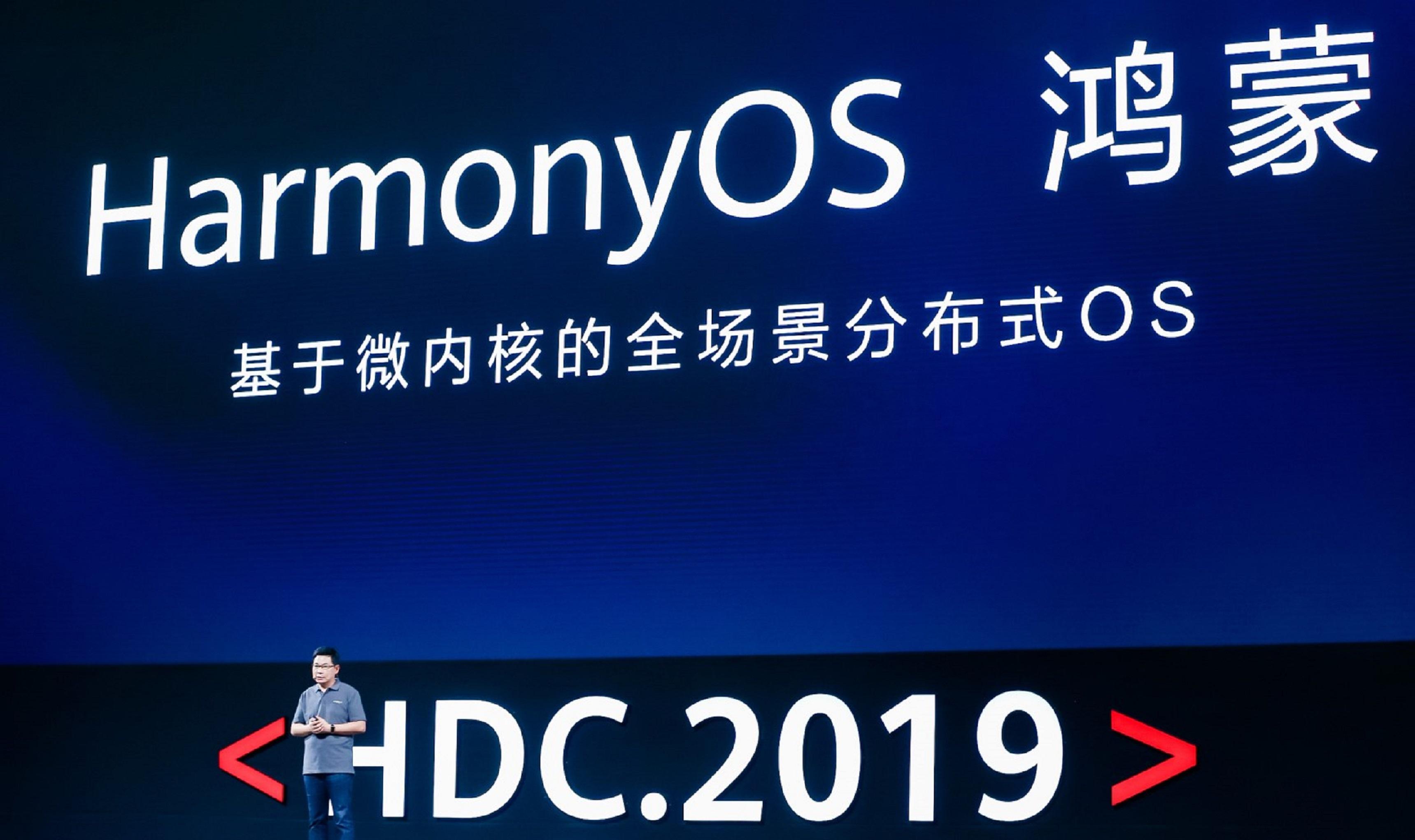 Harmony OS 鴻蒙系統