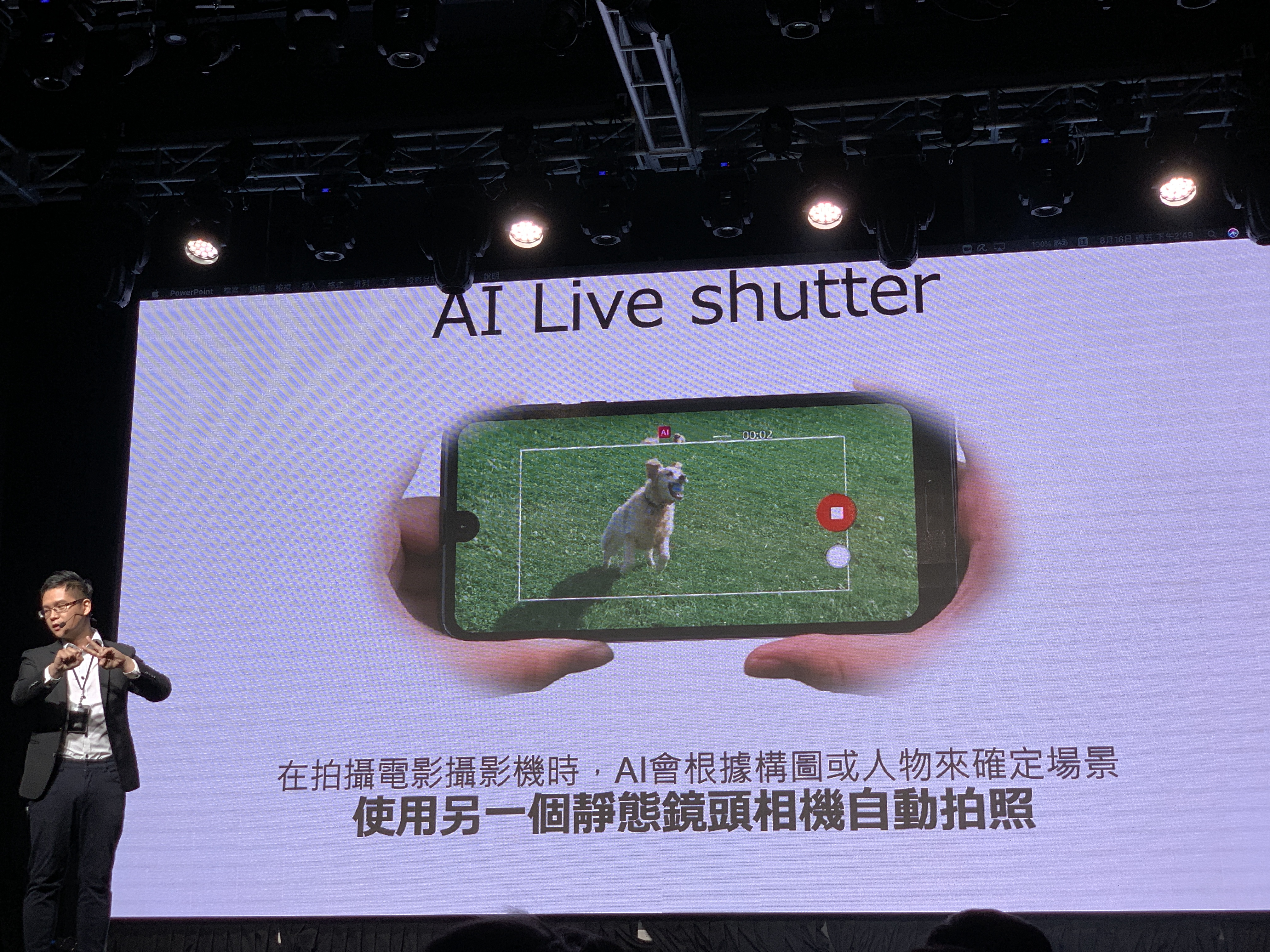 SHARP AQUOS R3 獨家AI Live Story技術SHARP AQUOS R3 獨家AI Live Story技術