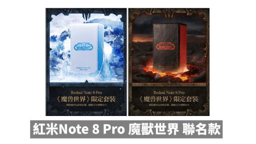 紅米Note 8 Pro 魔獸世界 聯名款