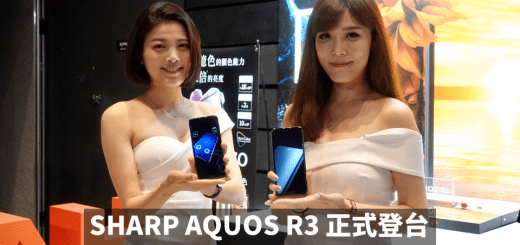 SHARP AQUOS R3 正式登台