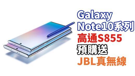 Note10/10+ 高通S855 確認