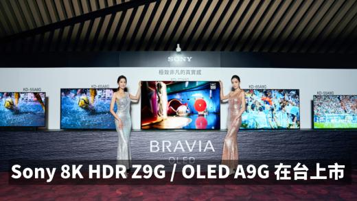 Sony BRAVIA MASTER 8K HDR Z9G / OLED A9G 在台上市