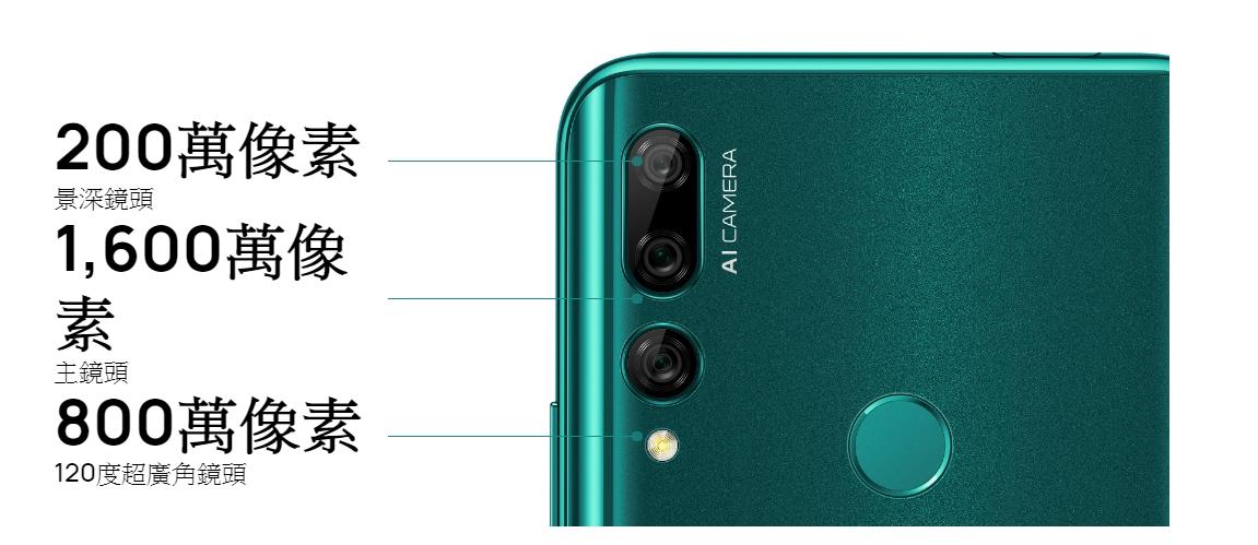 HUAWEI Y9 Prime 2019 後置AI 三鏡頭