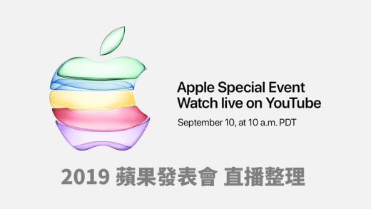 2019 Apple 蘋果 秋季發表會 直播整理