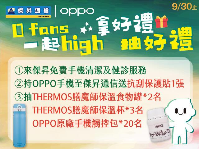 OPPO O fans一起high 大回饋