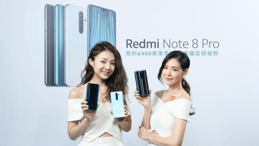 Redmi Note 8 Pro 台灣首款6400萬像素四鏡頭