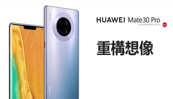 HUAWEI Mate30 Pro 台灣上市 不到三萬加上豪華預購禮!
