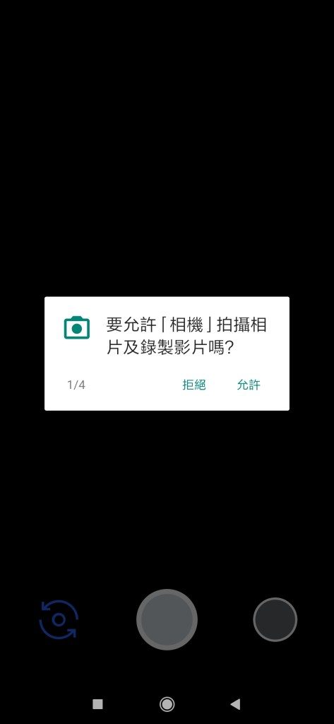 Screenshot_2019-11-11-10-36-15-878_com.google.android.packageinstaller