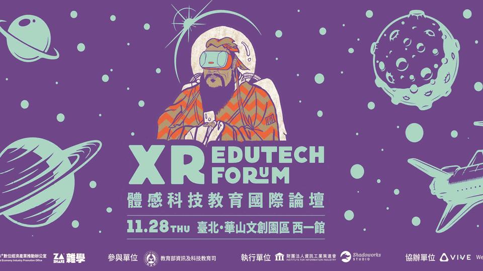 XR EduTECH 體感科技x劇場情境式教學 HTC 構建VR創新育才價值
